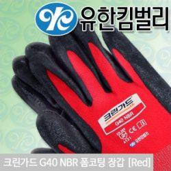 크린가드 G40 NBR 폼코팅장갑 (레드)